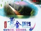 惠州南昆山国家森林公园直通车二天,入住四星柏祥森林