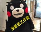 熊本熊服装道具租赁洛阳市区免费送达