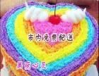 成都专业生日蛋糕预定送货上门锦江区全天蛋糕定制特色