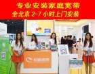 北京崇文沙子口宽带安装办理客服电话/宽带安装/宽带安装电话