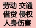 杭州合同民间借款 遗产继承工伤赔偿交通事故法律咨询
