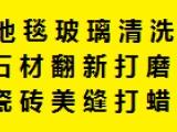 南京鼓楼区专业日常装修后全方位保洁企业单位各类清洗保洁打扫