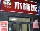 上海木桶饭加盟木桶饭加盟哪家好木桶饭利润怎么样