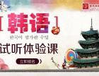 南京韩语培训班教大家韩语副词3种特点