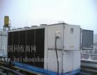高价回收中央空调 二手中央空调回收