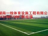 张家界慈利县人造草足球场施工报价湖南一线体育设施工程有限公司