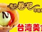 小吃车加盟,小本创业致富专家力荐!台湾卷饼加盟