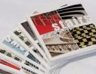 精品企业宣传资料设计印刷