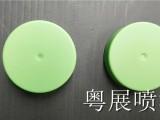 粤展化妆品喷漆,提供279下底喷珠光绿