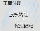 广州专业办理财税记账疑难问题,公司执照 商标专利