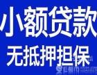 南京句容贷款公司信贷