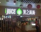 上海果之满满加盟店 免收加盟费 名额有限 立即留言