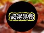 超浔黑鸭加盟好不好 北京超浔黑鸭可以加盟吗