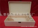 平阳木盒 东莞木盒 深圳木盒 红酒木盒现货 木盒厂  曹县木盒