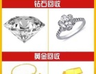 沧州及周边上门回收黄金钻戒名包名表貂皮手机单反
