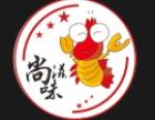 尚滋味小龙虾加盟