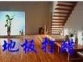 地板维修打磨翻新上海宝山区木地板维修局部划伤更换电