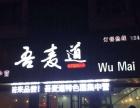 绍兴吾麦道牛肉面加盟 能致富的创业项目