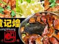 黄记煌三汁焖锅加盟/特色涮锅加盟连锁店
