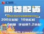 南京期货代理配资公司哪家好,有哪些优惠?