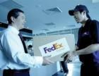 燕郊FEDEX國際快遞FEDEX國際貨運門到門服務