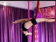 香港星秀舞蹈学院爵士舞蹈培训旋转钢管舞蹈教学