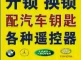 渭塘附近开锁公司 渭塘开保险柜开汽车锁翡翠家园渭中路新燕大道