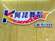 济南儿童舞蹈培训班火爆报名中..电话..地址..阿昆舞蹈