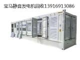 镇江大量回收全进口帕金斯柴油发电机组设备