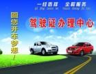 济南驾照 增驾快速 驾驶证快速领办