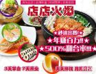 金三顺紫菜包饭加盟电话