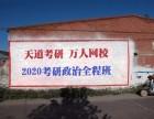 金华考研数学培训班,2020金华数学辅导班选哪家?