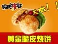 小本创业好项目,江苏小吃加盟排行,黄金脆皮烧饼教核心技术