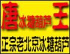唐王冰糖葫芦加盟