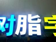 深圳平湖精品广告字,不锈钢广告字,高亮树脂字