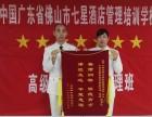 南京七星酒店管理培训班,七星餐饮管理培训班,3月1号火爆开课