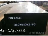 昆山宝钢h13模具钢供应 h13热作模具钢起订量1吨