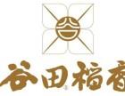 中式快餐店排名 谷田稻香加盟**