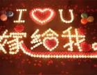 济南求婚表白策划设计,场地设计布置,气球鲜花蜡烛材料