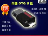 原装闪迪 U盘OTG 64g u盘 USB3.0 手机u盘电脑两