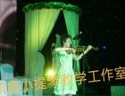 南阳凯旋小提琴教学工作室(五:教学活动)