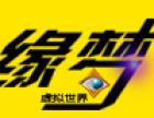 缘梦7D互动影院加盟