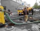 下水管道疏通 化粪池清理 市政管道清淤