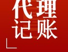在南京市提供会计相关的服务