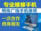 苹果专卖店原厂配件专业换电池换屏,当场检修