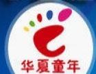 北京华夏童年加盟 教育机构 投资金额 1万元以下