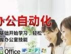 浦东办公软件培训培训 电脑入门培训 零基础学电脑
