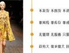 时装全球购物电商平台0元加盟