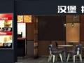 都士客加盟 西餐 投资金额 1-5万元