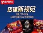 上海网上开店怎么学、助你创业就业成才